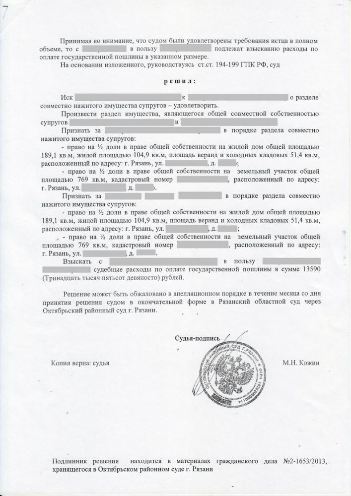 решение суда о разделе имущества 2012 существовало ровно