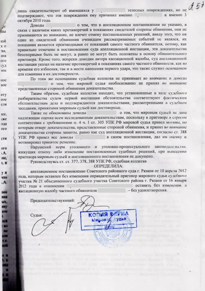Исковое заявление по реабилитации по уголовному делу образец