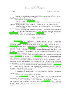 иск в суд на взыскание алиментов в твёрдой денежной форме установил